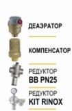 Компенсаторы, редукторы давления RBM