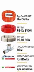 Трубы PE-X UniDelta (Италия)