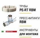 Трубы PE-RT RBM (Италия)