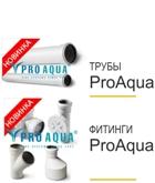 Бесшумная канализация ProAqua (Россия)