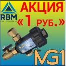 Акция на товары RBM: три фильтра по цене двух!