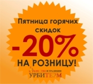 Скидка 20% на все товары* в розницу – еще один повод полюбить пятницы в УРБИТЕРМ!
