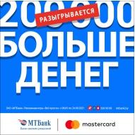 Рекламная игра «Все просто»:  200 000 рублей от МТБанка и Mastercard!