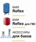 Расширительные баки Reflex (Германия)