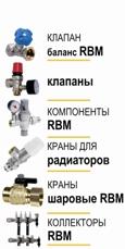 Клапаны и краны RBM