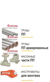 Трубы и фасонные части полипропиленовые для водоснабжения